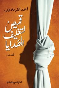 قميص لتغليف الهدايا - أحمد القرملاوي