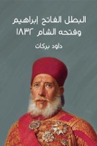 البطل الفاتح إبراهيم وفتحة الشام 1832 - داود بركات