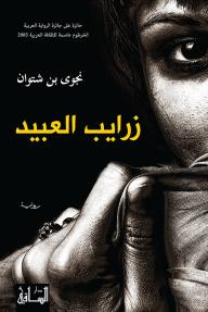 زرايب العبيد - نجوى بن شتوان