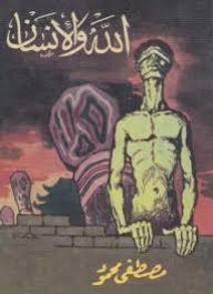 الله والإنسان - مصطفى محمود