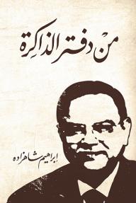 من دفتر الذاكرة - إبراهيم شاهزادة