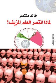 لماذا انتصر العلم المزيف؟ - خالد منتصر