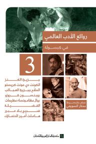 روائع الأدب العالمي في كبسولة جـ 3