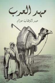 مهد العرب