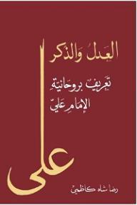 العدل والذكر: تعريف بروحانية الإمام علي - رضا شاه كاظمي, سيف الدين القصير