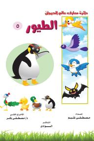 الطيور 5: دائرة معارف عالم الحيوان