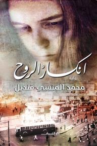 انكسار الروح - محمد المنسي قنديل