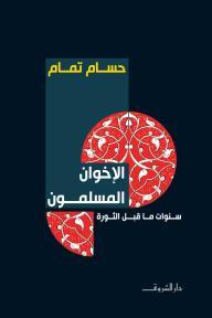 الإخوان المسلمون : سنوات ما قبل الثورة