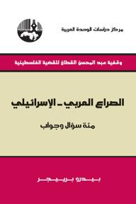 الصراع العربي _الإسرائيلي مئة سؤال وجواب