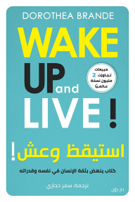 استيقظ وعش: كتاب ينهض بثقة الإنسان في نفسه وقدراته - دوريثيا براند, سمر حجازي