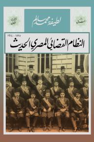 النظام القضائي المصري الحديث - الجزء الأوّل