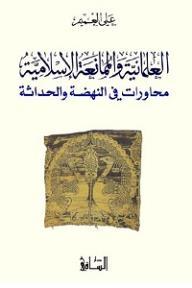 العلمانية والممانعة الإسلامية: محاورات في النهضة والحداثة - علي العميم