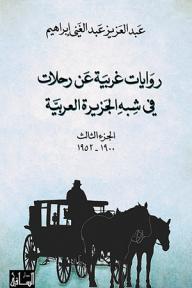 روايات غربية عن رحلات في شبه الجزيرة العربية - الجزء الثالث (1900-1952)