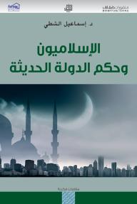 الإسلاميون وحكم الدولة الحديثة