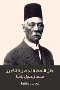 بطل النهضة المصرية الكبرى سعد زغلول باشا