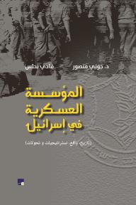 المؤسسة العسكرية في إسرائيل - جوني منصور, فادي نحاس