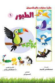 الطيور 1: دائرة معارف عالم الحيوان