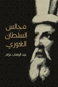 مجالس السلطان الغوري : صفحات من تاريخ مصر في القرن العاشر الهجري
