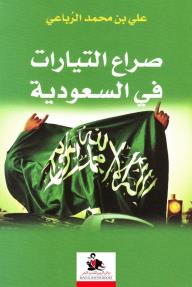 صراع التيارات في السعودية