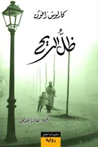 ظل الريح - كارلوس زافون, معاوية عبد المجيد