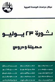 ثورة 23 يوليو : حصيلة ودروس