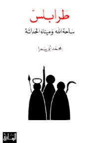 طرابلس: ساحة الله وميناء الحداثة