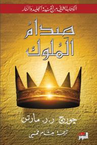 صدام الملوك (أغنية الجليد والنار #2)