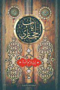 باب الحجازي - إسلام البنا