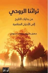 تراثنا الروحي: من بدايات التاريخ إلى الأديان المعاصرة - سهيل بشروئي, مرداد مسعودي, محمد غنيم