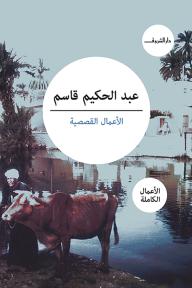 الأعمال القصصية: الأعمال الكاملة - عبد الحكيم قاسم