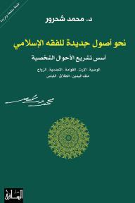 نحو أصول جديدة للفقه الإسلامي: أسس تشريع الأحوال الشخصية