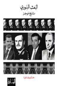 البعث السوري: تاريخ موجز