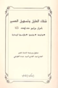 شفاء العليل وتسهيل العسير في أسرار مزامير داوود - السيد عبد الفتاح الطوخي