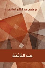 من النافذة - إبراهيم عبد القادر المازني