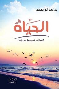 الحياة.. كما لم تحيها من قبل - آيات أبو الفضل