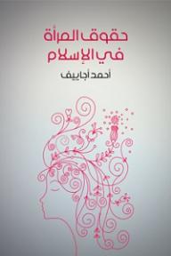 حقوق المرأة في الإسلام - أحمد أجاييف, سليم قبعين