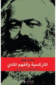 الماركسية والفهم المادي - حول الفهم المادي للمادية