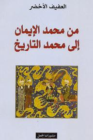من محمد الإيمان إلى محمد التاريخ