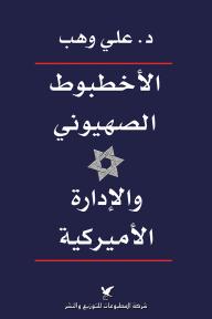 الأخطبوط الصهيوني والإدارة الأميركية