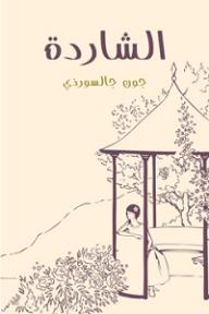 الشاردة - جون جالسورذي, إبراهيم عبد القادر المازني