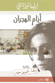 ايام الهجران - إيلينا فيرّانتي, شيرين حيدر