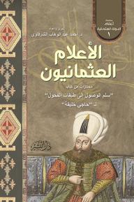 الأعلام العثمانيون : سلسلة أعلام الدولة العثمانية (1)
