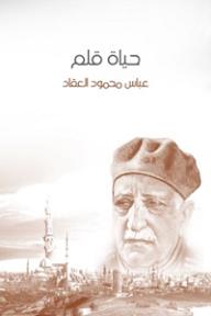 حياة قلم - عباس محمود العقاد