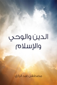 الدين والوحي والإسلام - مصطفى عبد الرازق