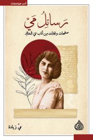 رسائل مي - صفحات وعبرات من أدب مي الخالد