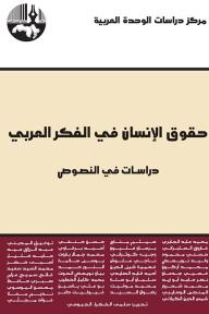 حقوق الإنسان في الفكر العربي: دراسات في النصوص