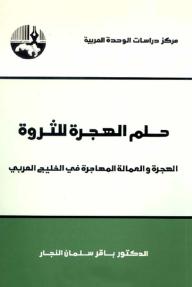حلم الهجرة للثروة : الهجرة والعمالة المهاجرة في الخليج العربي