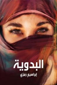 البدوية - إبراهيم رمزي