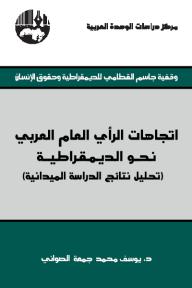 اتجاهات الرأي العام العربي نحو الديمقراطية (تحليل نتائج الدراسة الميدانية)
