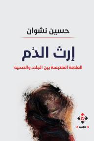 إرث الدم.. العلاقة الملتبسة بين الجلاد والضحية - حسين نشوان